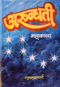 Arundhati Book