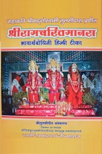 Bhāvārthabodhinī Book