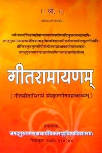 Gītarāmāyaṇam Book