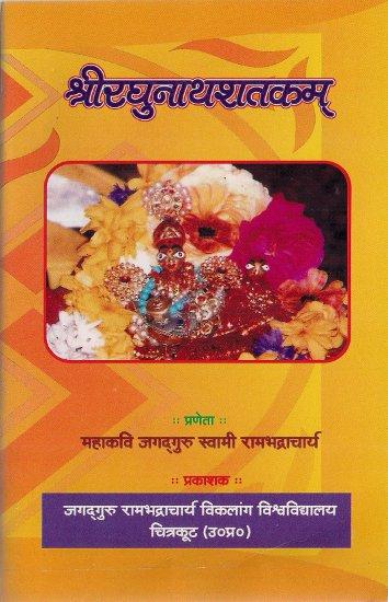 sri-raghunatha-satakam