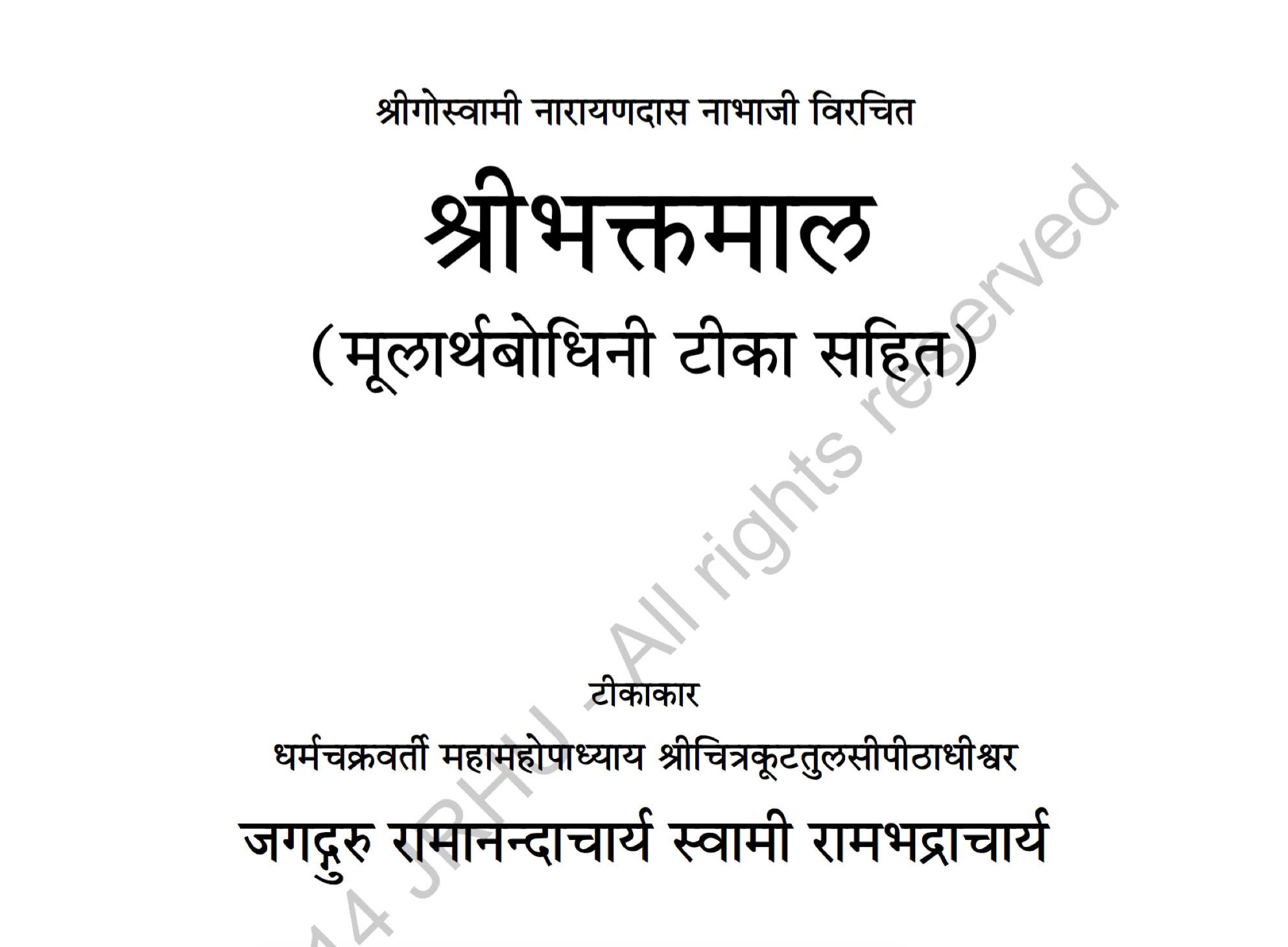 Mūlārthabodhinī Book