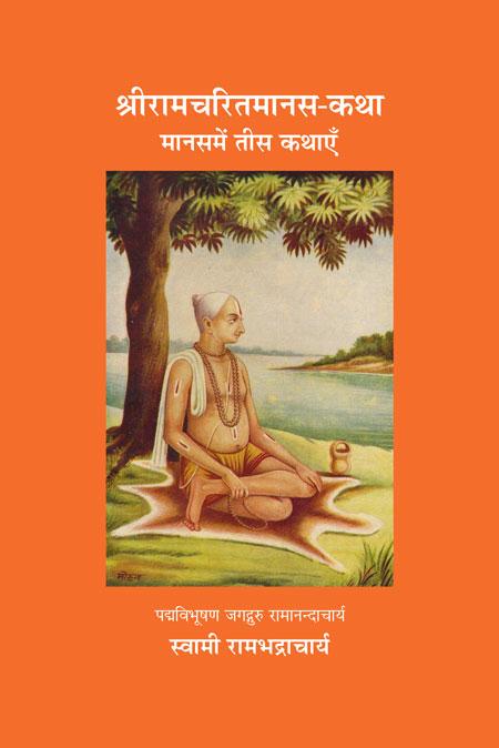 Shriramacharitamanasa katha Manas mein