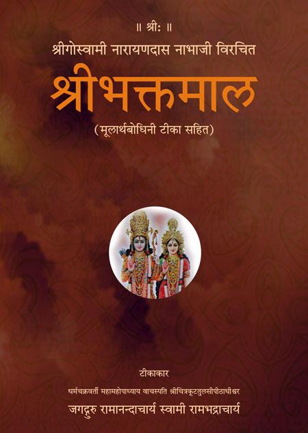 Sribhaktamala Mularthabodhini ika Sahit