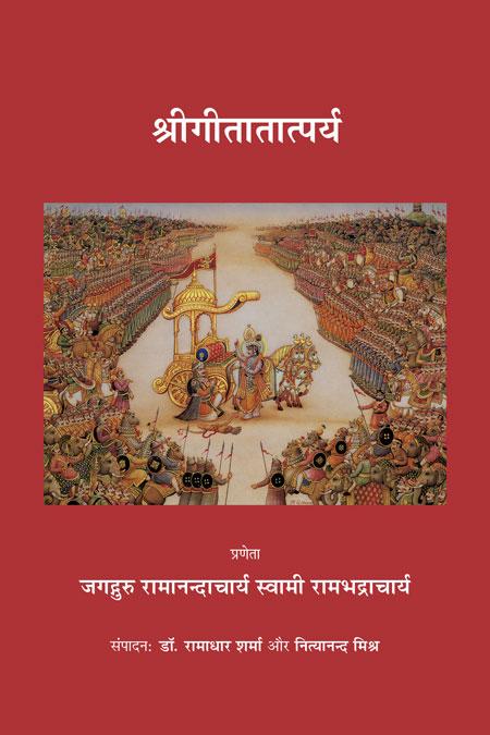 Srigitatatparya The essence of Gita
